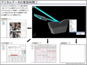 3D CADデータと管理書類の関連付け