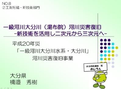 大分県 優秀災害復旧事業技術発表 優秀賞